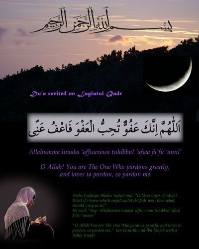 Du'a for the Laylatul Qadr
